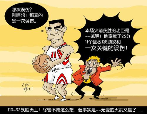 NBA漫画:火箭110-93鞋带没有麦迪的火箭又赢绿勇士漫画图片