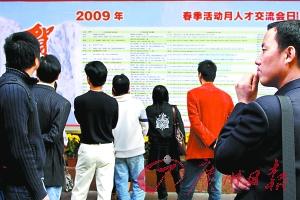 昨日,农民工在人力招聘市场搜集信息。 记者高鹤涛摄
