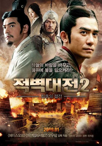 《赤壁:决战天下》韩国版海报