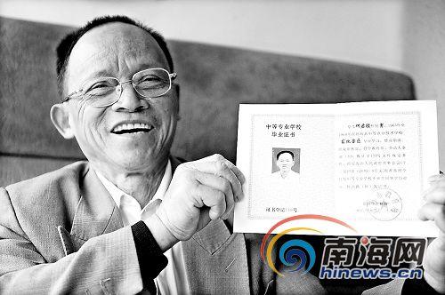 海南百余原学生校初中拿到迟到40年毕业证(图)在上的哪中技于荣恺图片