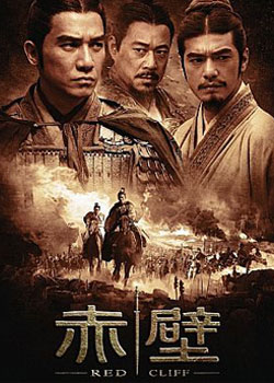 电影《赤壁》海报