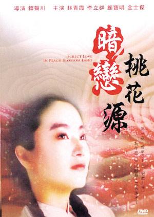 电影《暗恋桃花源》
