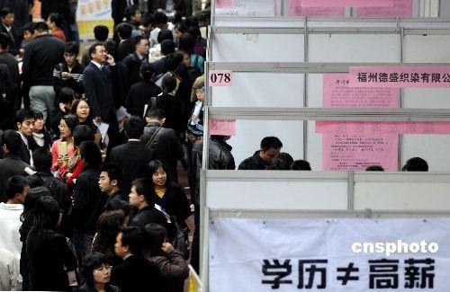 图:福州举办新年首场大中专毕业生招聘会
