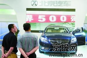 """汽车制造业已经成为北京现代制造业的重要支柱,面对金融危机的不利影响,北京的汽车制造业怎样才能""""杀出一条血路"""",是很多市政协委员们关心的问题。图为北京牌汽车在科博会上的展位。"""