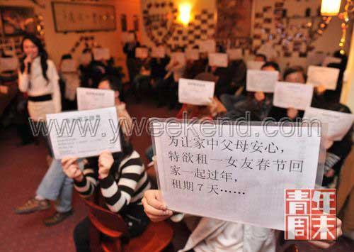 """2008年11月28日,西安某婚介机构组织40余青年开""""租恋人派对"""""""
