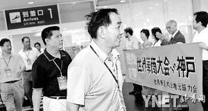 ■2007年9月14日,华商代表们陆续抵达日本神户,出席第9届世界华商大会