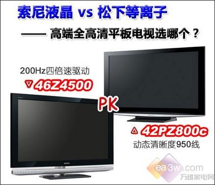 等离子液晶买哪个 松下PDP对决索尼LCD