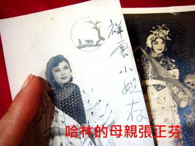 庾澄庆的母亲张正芬年轻时候十足美人
