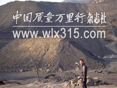 图为洗煤厂露天摆放的煤矸石。