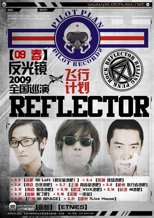 反光镜09巡演海报