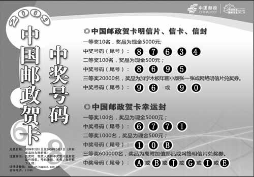 2009年中国邮政贺卡开奖仪式于2月9日在北京如期举行,牛群,马未都