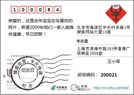 网络个性化明信片(反面)