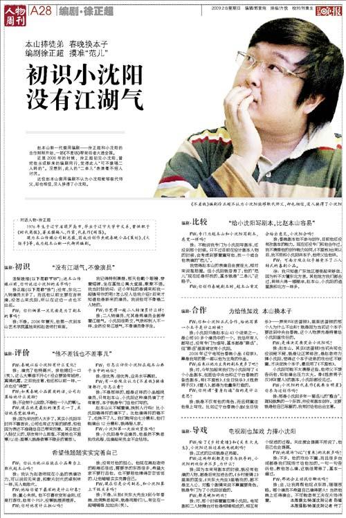 《法制晚报》人物周刊八个版报道小沈阳--8版