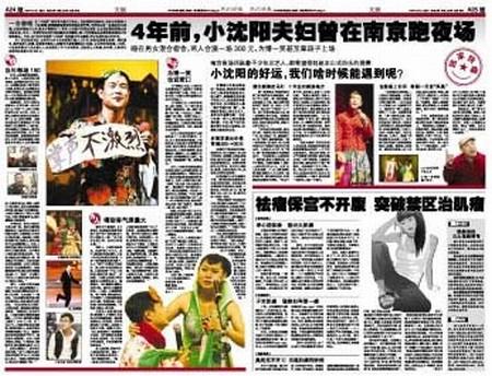 小沈阳登上2月3日出版的《现代快报》
