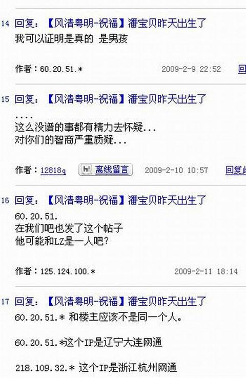 记者发现大连网友在潘粤明论坛发帖