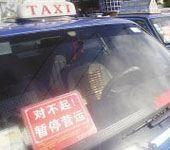 出租车司机罢运反思录