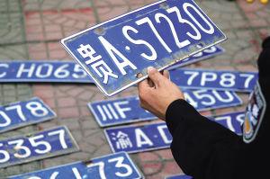 警方在清点查获的被盗车牌。 通讯员 李明其 李志文 摄