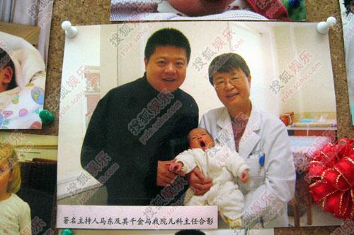 医院墙上的照片:马东