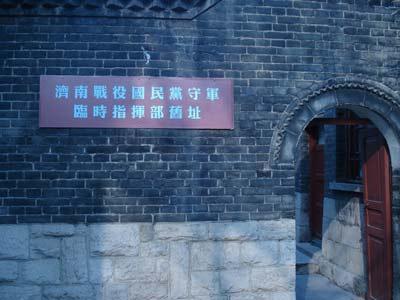 济南战役国民党临时指挥部