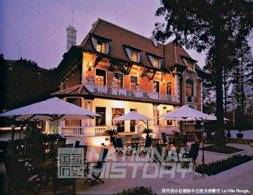 百代的小红楼如今已改为西餐厅 La Villa Rouge。