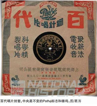 百代唱片封套,中央是不变的Path■标志和雄鸡。图/葛涛