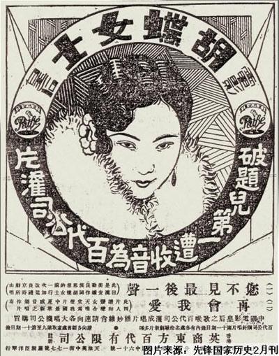 胡蝶为百代录制唱片的广告。图/葛涛