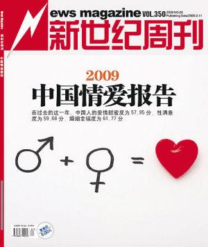 """《新世纪周刊》""""中国情爱报告""""封面"""