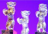 组图:金熊与银熊奖杯熠熠发光