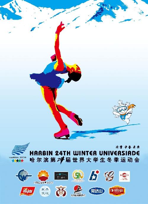 大学生冬运会宣传海报 海报别具特色