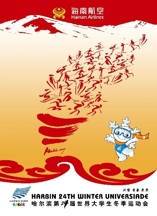 学生冬运会宣传海报 海南航空赞助