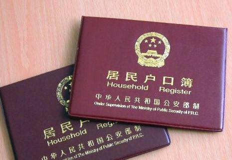 上海户籍政策松动