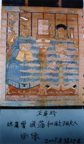巨幅布质曾国藩夫妇画像。