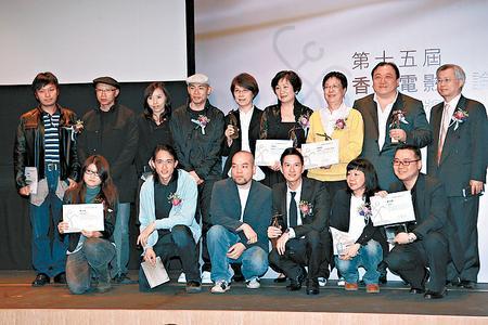 """""""第十五届香港电影评论学会大奖颁奖典礼""""昨日于香港电影资料馆举行。"""