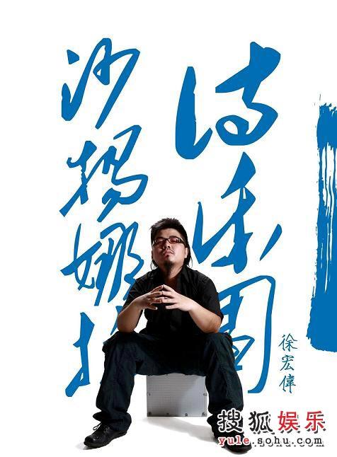 徐宏伟《诗乐园》封面