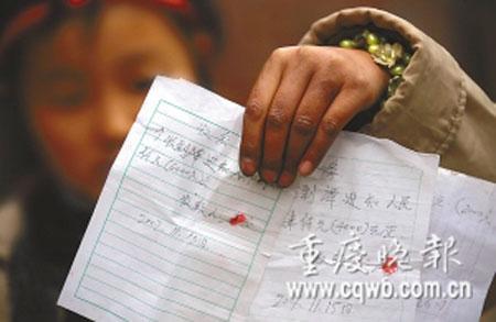 小渝被生父卖掉两次的现金收条 记者 冉文 摄