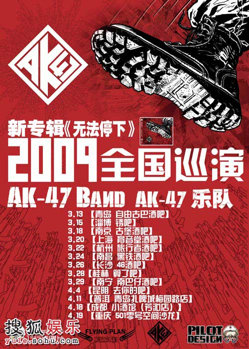 AK-47乐队09年3-4月巡演海报