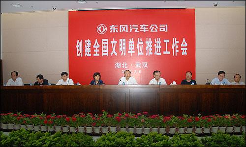 东风公司创建全国文明单位推进工作会