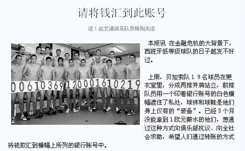 """深圳晚报""""雷人""""报道"""