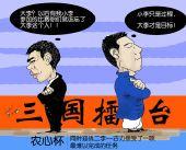 漫画:农心杯古力迎战二李 接受最难以完成任务