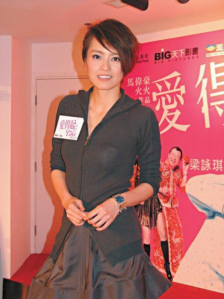 梁咏琪率众演员为新戏造势