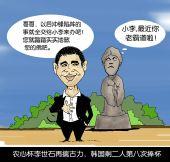 漫画:农心杯李世石霸道取胜 擂台赛韩国再夺冠