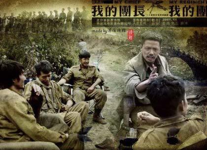 江苏卫视计划推出康洪雷作品《我的团长我的团》