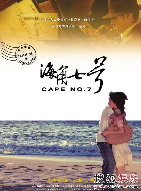 《海角7号》电影海报