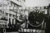 建国60年报道之沈阳 军方入城首个命令禁用马桶