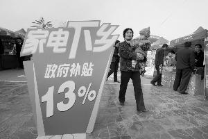"""农民在家电下乡中购买彩电、冰箱等产品,将得到销售价格13%的财政直补。图为甘肃省皋兰县""""家电下乡""""活动现场 新华社 图"""