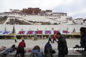 在京藏族同胞欢聚一堂喜迎藏历新年(图)
