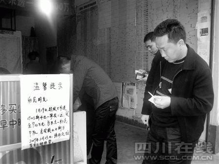 这张体育彩票由都江堰景环路售出,有彩民猜测是上海援建者买完彩票回家了,不知中奖信息。记者 席秦岭 摄 (资料图片)