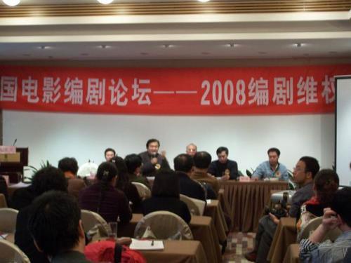 中国电影编剧2008维权大会现场