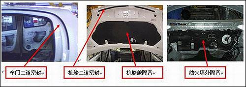 图四:整车全方位的更为精细的密封与隔音设计