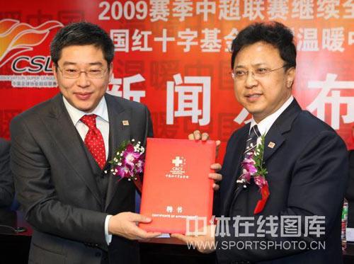 刘建宏/图文:[中超]捐赠红十字会 刘建宏微笑接过聘书